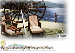 Sims 3 outdoor, umbrella, lounge